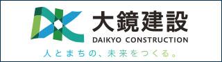 沖縄の土地活用・資産活用なら大鏡建設へ